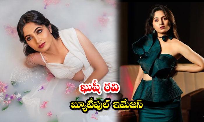 Actress Kushee Ravi ups her style quotient in this pictures-ఖుషీ రవి బ్యూటిఫుల్ ఇమేజెస్