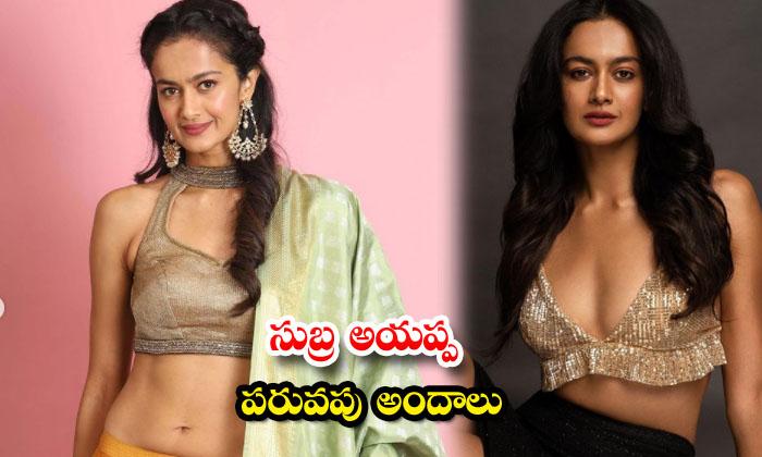 Outstanding images of actress Shubra Aiyappa-సుబ్ర అయప్ప పరువపు అందాలు