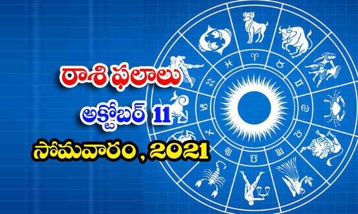 తెలుగు రాశి ఫలాలు, పంచాంగం - అక్టోబర్ 11, సోమవారం, 2021
