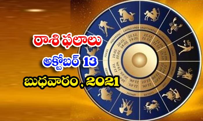 తెలుగు రాశి ఫలాలు, పంచాంగం - అక్టోబర్ 13 బుధవారం, 2021