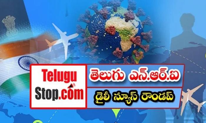 Telugu Nri America Canada News Roundup Breaking Headlines Latest Top News October 13 2021-TeluguStop.com
