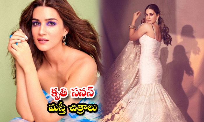 These stunning pics of Actress Kriti Sanon heads turn on the internet-కృతి సనన్ మస్తీ చిత్రాలు