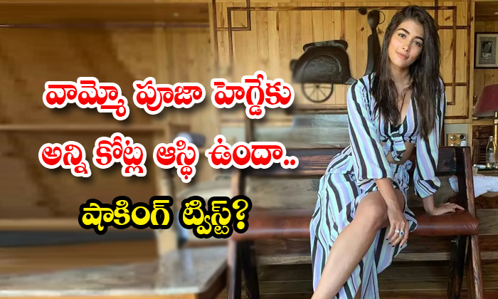 వామ్మో పూజా హెగ్డేకు అన్ని కోట్ల ఆస్థి ఉందా.. షాకింగ్ ట్విస్ట్?