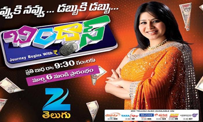 Actress Sangeeta Making Tv Debut With Bindaas Show-TeluguStop.com