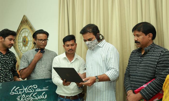Minister Ktr Released Tamasoma Jyotirgamaya Trailer-TeluguStop.com
