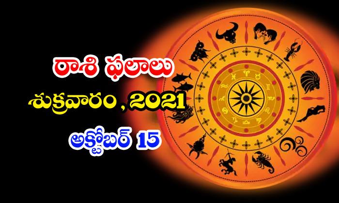 తెలుగు రాశి ఫలాలు, పంచాంగం - అక్టోబర్ 15, శుక్రవారం, 2021