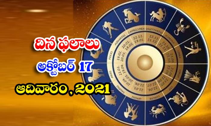 తెలుగు రాశి ఫలాలు, పంచాంగం - అక్టోబర్ 17, ఆదివారం, 2021