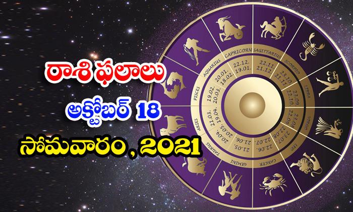 తెలుగు రాశి ఫలాలు, పంచాంగం - అక్టోబర్ 18, సోమవారం, 2021
